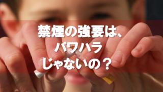 禁煙の強要