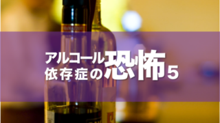 alcohol5