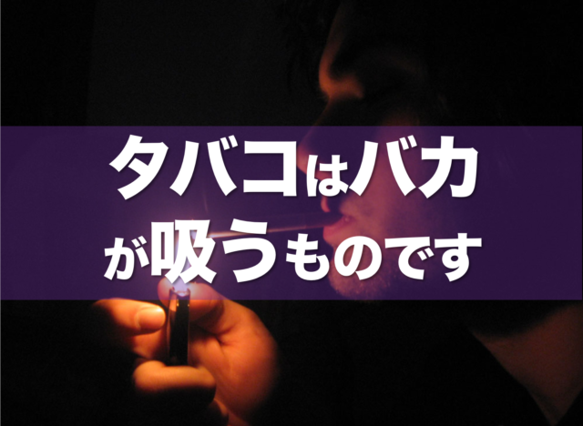 tabacobaka