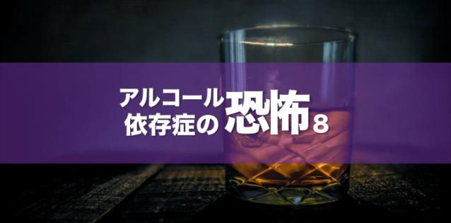アルコール依存症8