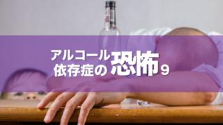 アルコール依存症9