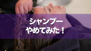 shampoo1