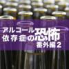 アルコール番外編2