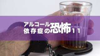 アルコール依存症の恐怖11